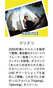 kuritetsu_mini