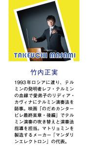 takeuchi_mini