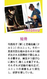 tanzaku_mini