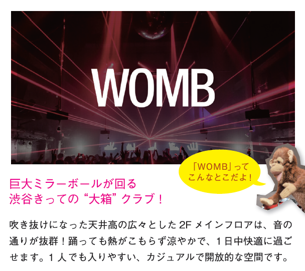 womb_about
