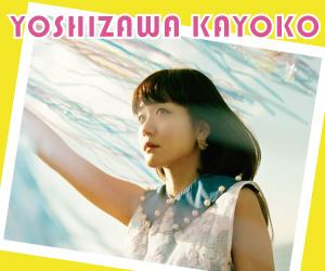 yoshizawa_150905_mini