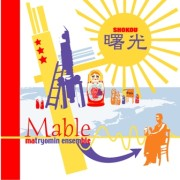 Mable-マトリョミンアンサンブル-曙光