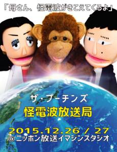 怪電波放送局メインビジュアル改5