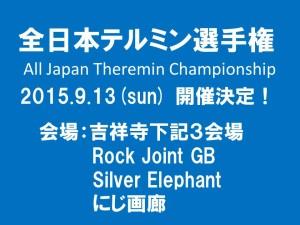 全日本テルミン選手権