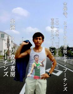 midorikawa_putins_flyer