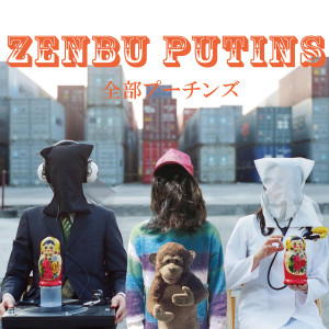 zenbu_putins_mini